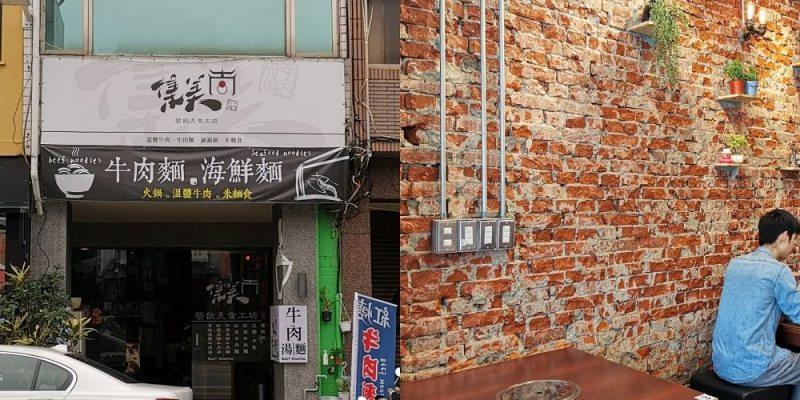 【台南 中西區】集美美食工坊 - 牛肉麵/牛肉湯。藏身市區的老屋美食 赤崁樓週邊美食