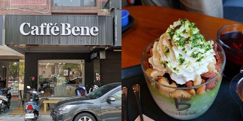 【台南 東區】Caffe bene 咖啡伴。用餐聊天看書好去處 不限時咖啡店,享受不被催趕的舒適