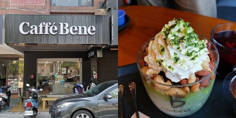 【台南 東區】Caffe bene 咖啡伴。用餐聊天看書好去處|不限時咖啡店,享受不被催趕的舒適