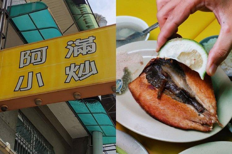 【台南 中西區】阿滿小炒。隱藏巷弄現炒美食|令人懷念又回味的家常菜
