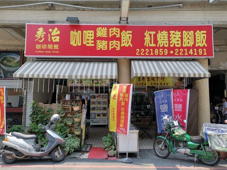 【台南 中西區】秀治咖啡簡餐店。國華街永樂市場必吃美食│極品紅燒豬腳飯│令人驚豔咖哩飯