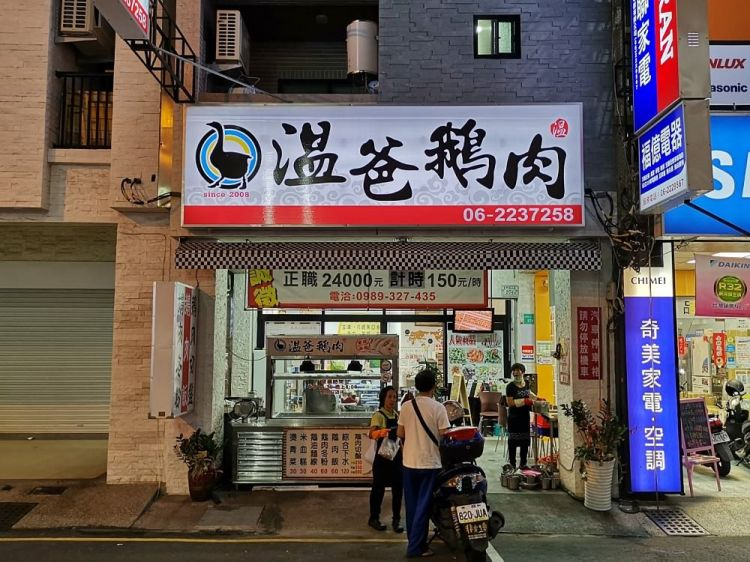 【台南 北區】溫爸鵝肉。台南最好吃的鵝肉飯,吃不膩!讓人忍不住一直往嘴裡送|Uber Eats合作餐廳