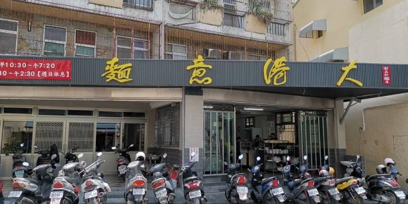 【台南 北區】大港意麵。一碗古早味意麵|陪伴著無數在地人從小到大的回憶