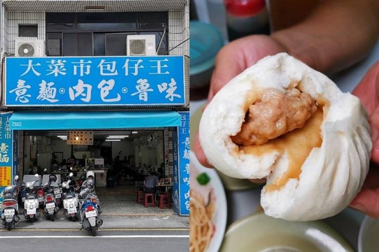 【台南 中西區】大菜市包仔王。豬油拌麵無敵古早美味 手工包子保留記憶中的美好滋味
