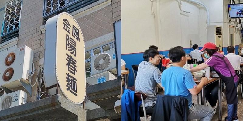 【台南 安平區】金鳳陽春麵。乾麵簡單非常美味,滷味平價必點 重拾記憶中的好味道