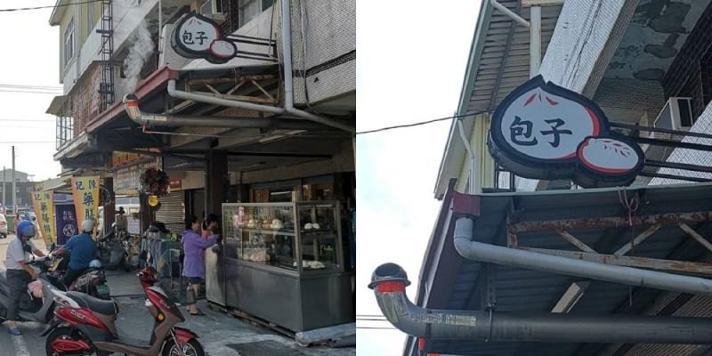 【台南 安南區】可味包子饅頭專賣店。在地人推薦台南必吃!樺谷夜市旁 每天限量供應晚來吃不到