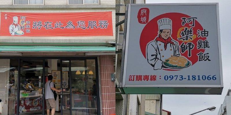 【台南 中西區】阿樂師油雞飯。大份量油雞便當裝到快滿出來|每天限量供應晚來吃不到