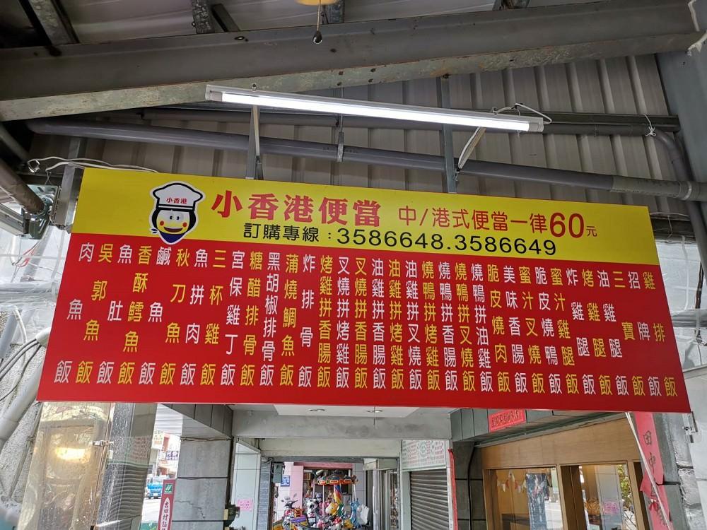 【臺南 北區】小香港正宗燒臘便當。中式港式便當一律60元|30道主菜可供選擇 - 吃在臺南