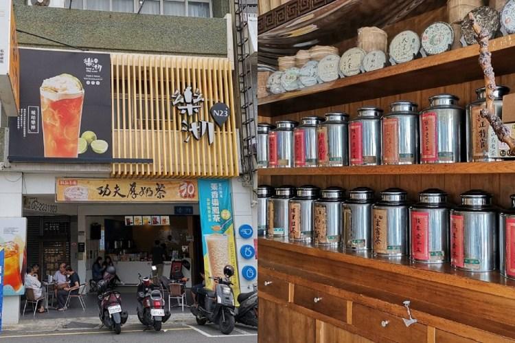 【台南飲品】N23tea樂沏時尚鮮飲。老茶行變身特色茶手搖飲料店|青山茶行