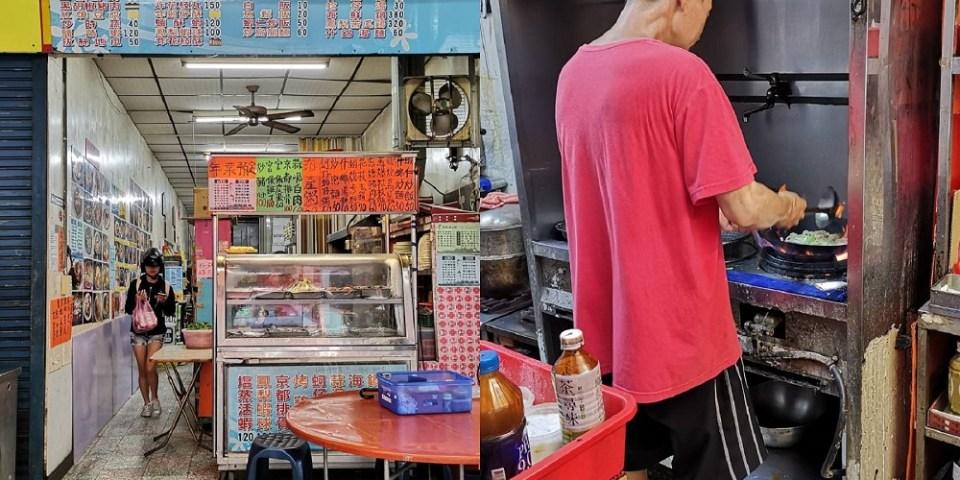 【台南 南區】台南陳深海魚湯店。就是要大火快炒才夠味 在地人帶路