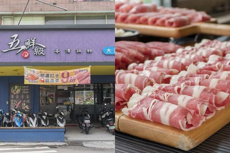 【台南火鍋】五鮮級平價鍋物台南大灣店。現切大肉盤霸氣享受|崑山科大美食