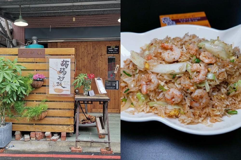 【台南 中西區】搞搞炒飯。神級炒飯隱藏在巷弄間|泰式炒飯粒粒分明好滋味