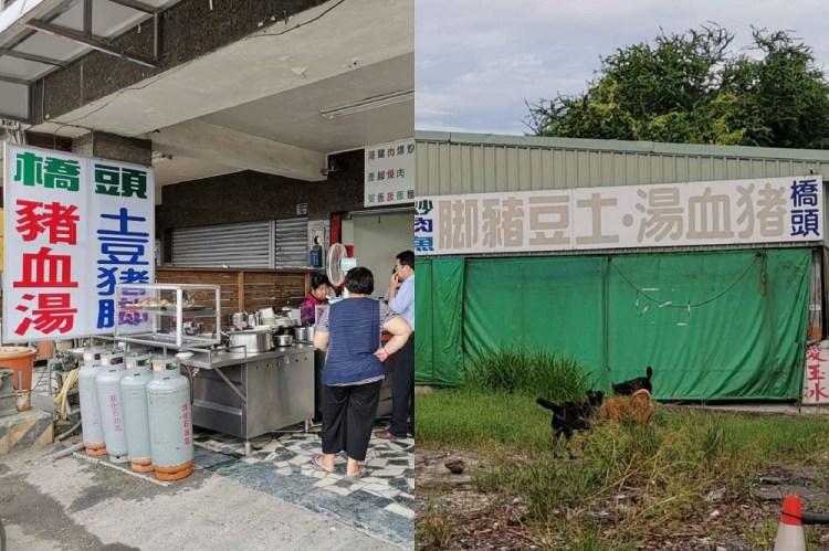 【台南 永康區】橋頭豬血湯土豆豬腳。傳統小吃料多又實在|從早餐賣到晚餐