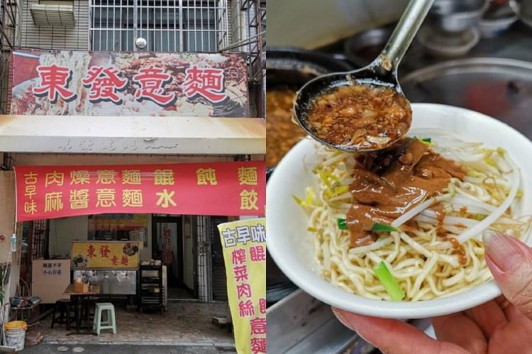 【台南 南區】東發意麵(原文南意麵)。傳承30年不變的老口味 乾麵水餃滷味必點