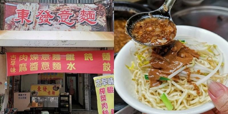 【台南 南區】東發意麵(原文南意麵)。傳承30年不變的老口味|乾麵水餃滷味必點
