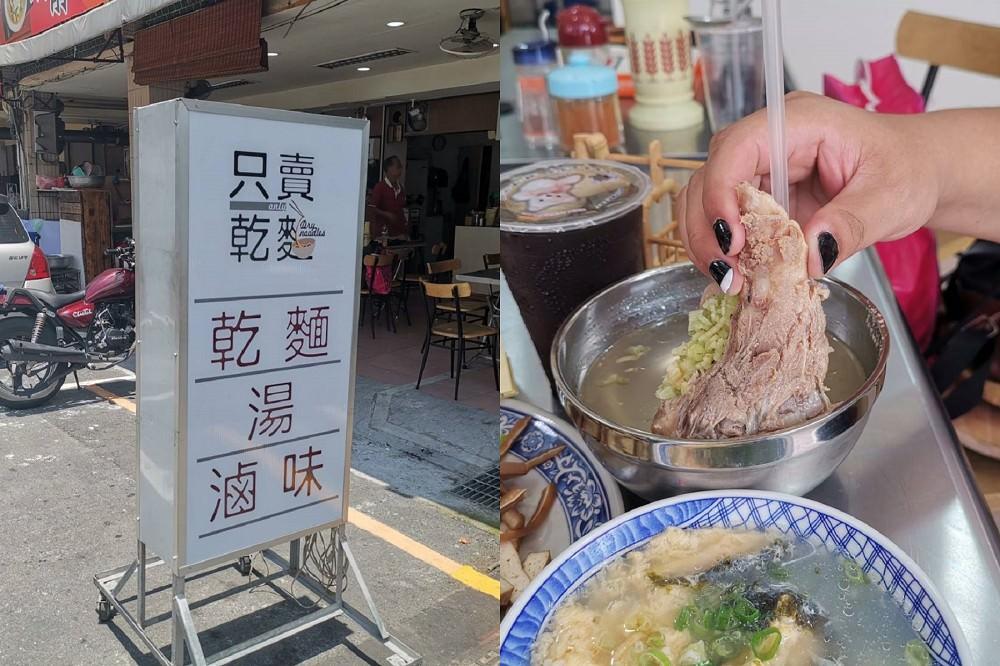 【台南麵店】只賣乾麵。經典肉燥木炭煮,慢火出美食|限量大骨湯必點
