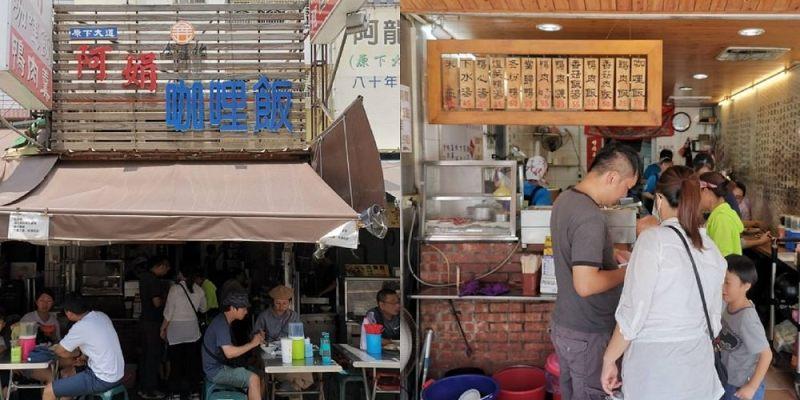 【台南 中西區】阿娟咖哩飯鴨肉羹。保安路人氣小吃|Uber Eats 合作餐廳推薦