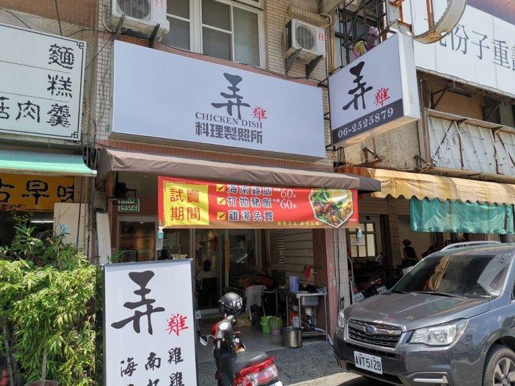 【台南 北區】弄雞料理製造所。海南雞滑嫩、打拋豬開胃 台南轉運站美食