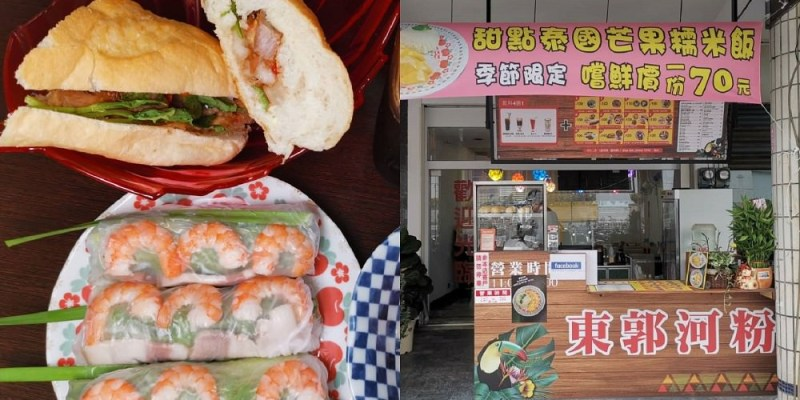 【台南 東區】東郭小卷河粉越南美食館。口味道地份量十足|舌尖上的越南美食!