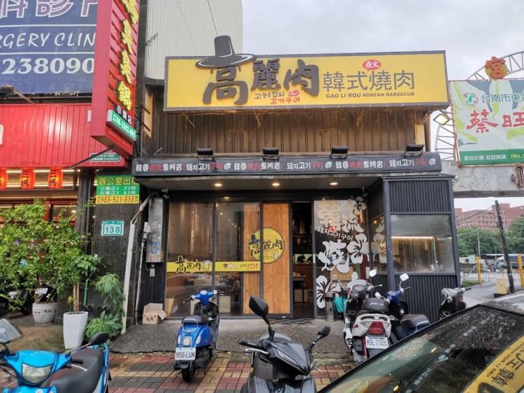 【台南 東區】高麗肉。韓式燒肉炭火添香氣 小東路成大美食