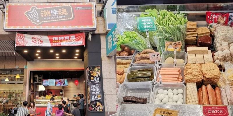 潮味決-台南大同店【已歇業】。吃香喝辣通通有 麻辣燙、燒滷味6種吃法大滿足