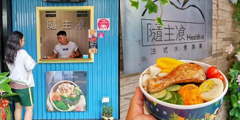 隨主飡法式水煮專賣-台南富農店。均衡飲食色香味俱全 找回食物真實的滋味