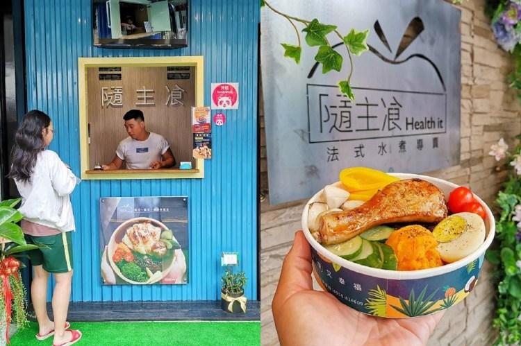 隨主飡法式水煮專賣-台南富農店。均衡飲食色香味俱全|找回食物真實的滋味
