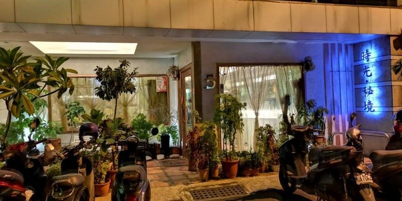 時光秘境。巷弄裡悠閒夢幻餐廳|高質感鍋物視覺味覺雙重享受|台南火鍋