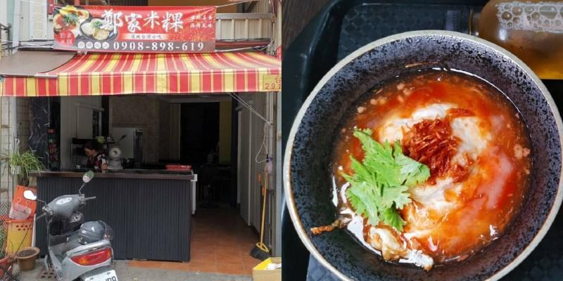 【台南 北區】鄭家米粿。古早味鐵板神粿吱吱響|台南轉運站美食