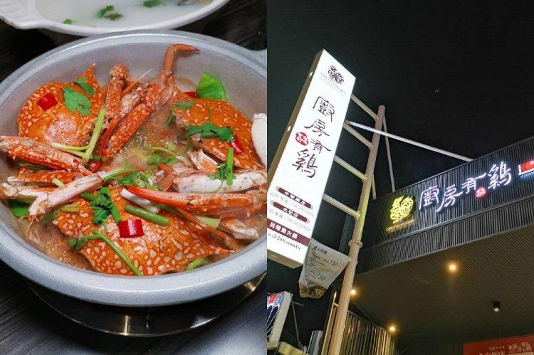 廚房有雞餐廳-北安旗艦店。由乾至湯的另類煮法|正宗花雕雞、花雕螃蟹鍋、帝王海鮮粥完美呈現