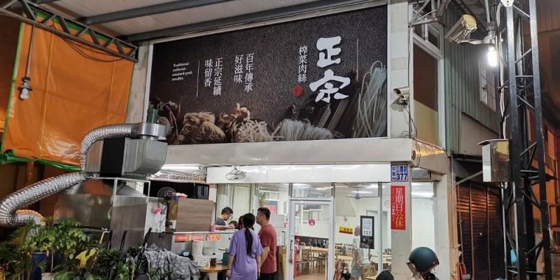 正宗榨菜肉絲麵。香辣鹹過癮抓住老饕的胃|台南北區美食