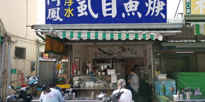 阿鳳浮水虱目魚羹。把新鮮的魚肉包進去 保安路美食 台南中西區美食