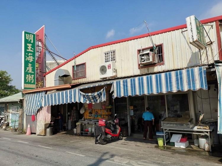 明玉海產粥。有鮮才敢賣 無菜單魚料理 台南安南區美食
