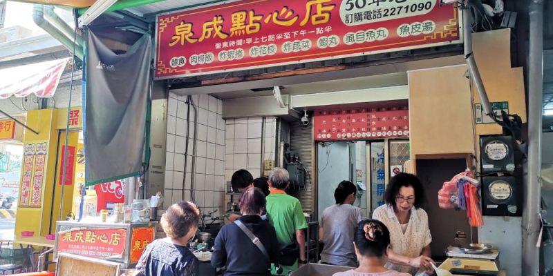 泉成點心店。鴨母寮市場超人氣台式早午餐 炸物美味無法擋