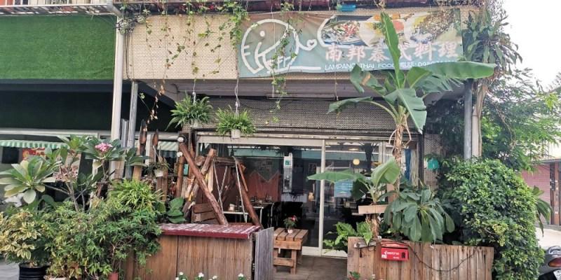 南邦泰式料理。巷弄中被植物包圍的餐廳 沒訂位吃不到