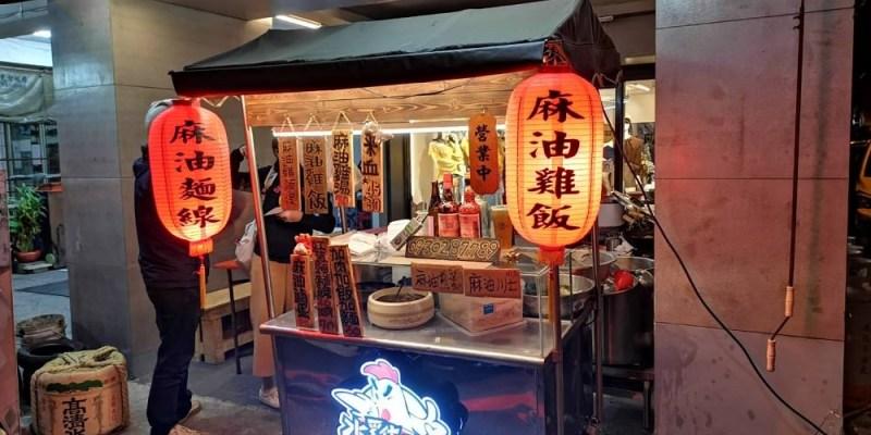 水雞維麻油雞。文賢路騎樓下銷魂麻油雞攤|台南北區美食