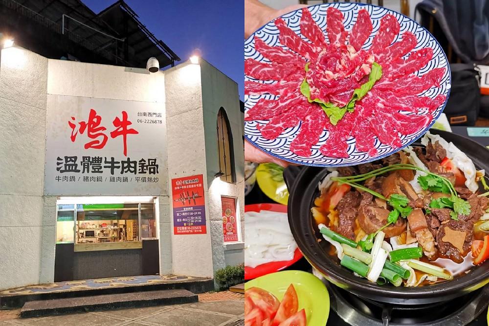 鴻牛溫體牛肉鍋。最新鮮的美味產地直送|鮮切頂級溫體牛|台南火鍋