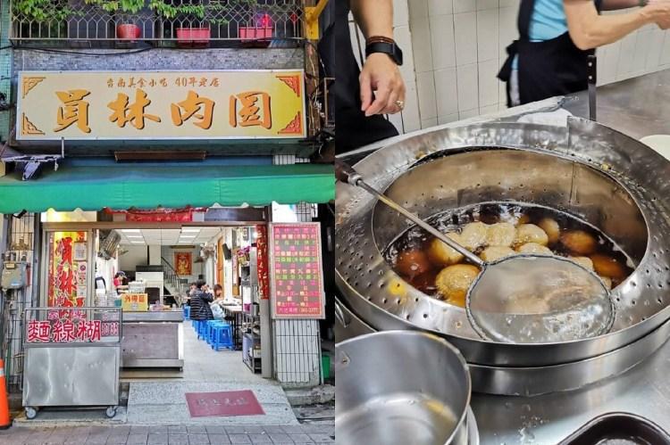 員林肉圓。國華街老字號的美味 皮Q肉香醬味美 台南中西區美食