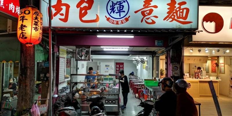 肉包輝意麵。古早味豬油拌麵清香不油腻|原大菜市|台南北區美食