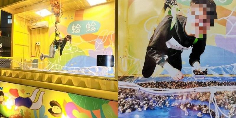 真人版夾娃娃機體驗。限時狂撈蛤蜊 台南國華街-蛤蛤真人夾娃娃機