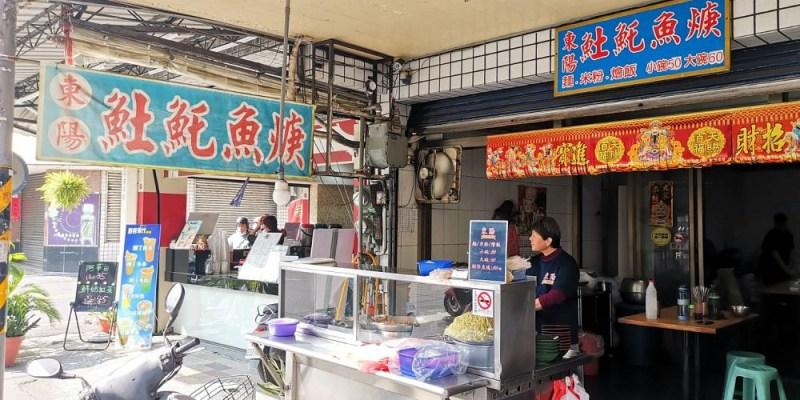 東陽土魠魚羹。香酥的土魠魚塊和清甜羹湯煞是絕配|安南區美食