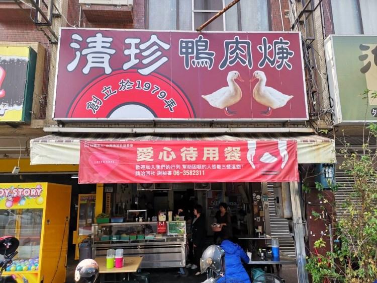 清珍鴨肉焿。鴨肉飯鴨肉麵在地人都愛這一味|台南中西區美食