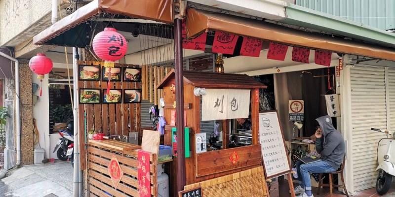 小來刈包。傳統刈包變身成創意美食|六種口味新吃法|台灣素漢堡