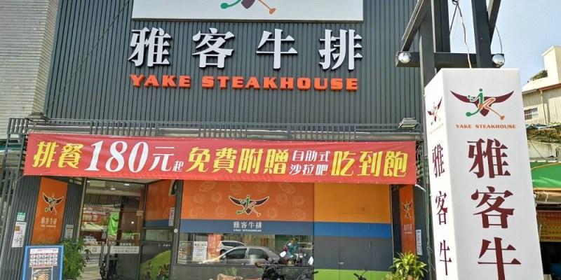 雅客牛排。台南海安路平價牛排 自助吧無限吃到飽