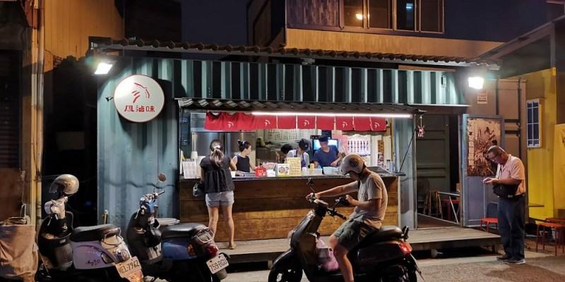 【台南 中西區】台南貨櫃街深夜食堂,每天都要排隊的鳳滷味