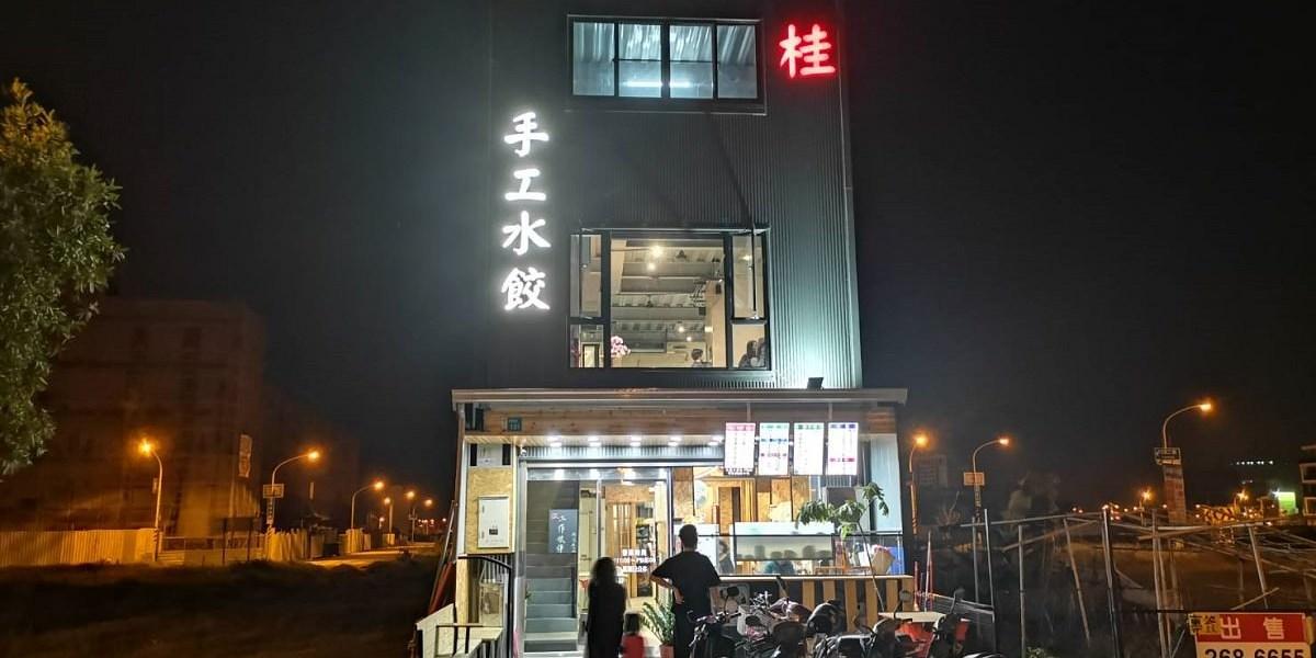 桂記手工水餃館。水餃煎餃湯餃口味多元|台南安南區餃子館