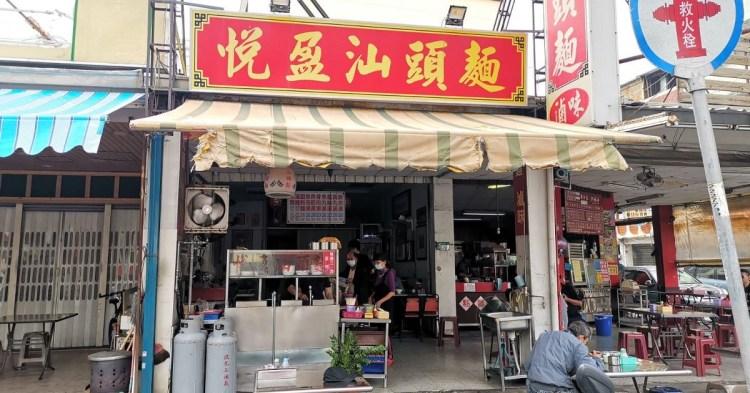 悅盈汕頭麵。內行人才懂!海安路佛心麵店 台南中西區美食