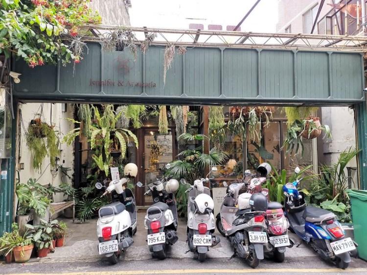 珍妮花與南洋杉。泰式料理網美店|彷彿置身在樹林中|隱身在東區巷子內