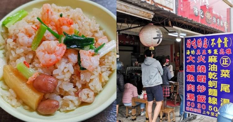 好吃的店不會貴(已歇業)。真正火燒蝦炒飯|台南炒腰子的店|佳里美食