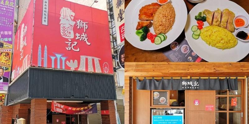 獅城記海南雞腿專門。平價美味的新加坡料理一吃上癮|海南雞飯、花雕燒雞腿飯